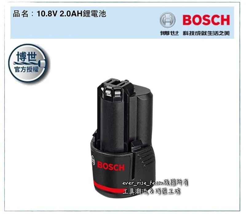 [工具潮流]稅前850升級2.0AH BOSCH 鋰電池 10.8V系列通用 單賣2.0AH鋰電池 續航力UP! - 露天拍賣