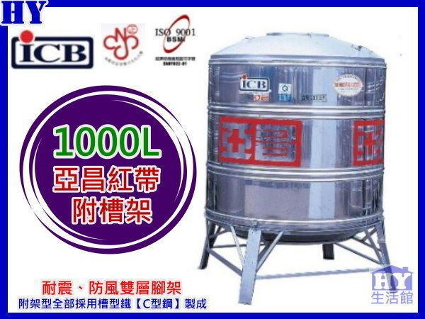 亞昌紅帶 SY-1000 國家認證 不鏽鋼水塔 附槽架1000L《不含安裝 》《HY生活館》 - 露天拍賣