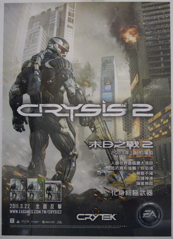 ★露天電玩雜貨店★ 電玩海報 - PS3 / Xbox 360 / PC 末日之戰 2 宣傳海報 #1 - 露天拍賣