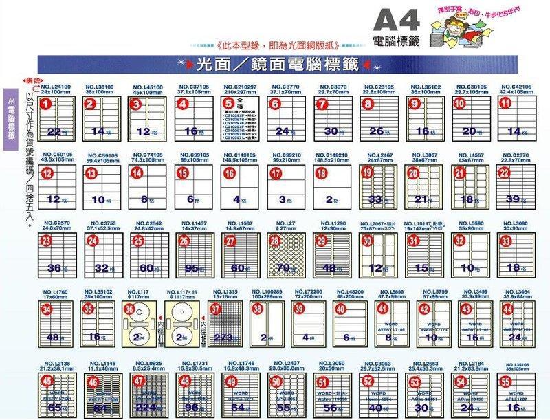 鶴屋 光面A4電腦標籤~俗稱銅版紙面。111種規格選擇。符合各式表格列印 - 露天拍賣