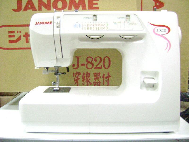 基隆-國際縫衣機行 車樂美縫衣機【J-820花樣21種】 店面經營購物有保障 - 露天拍賣