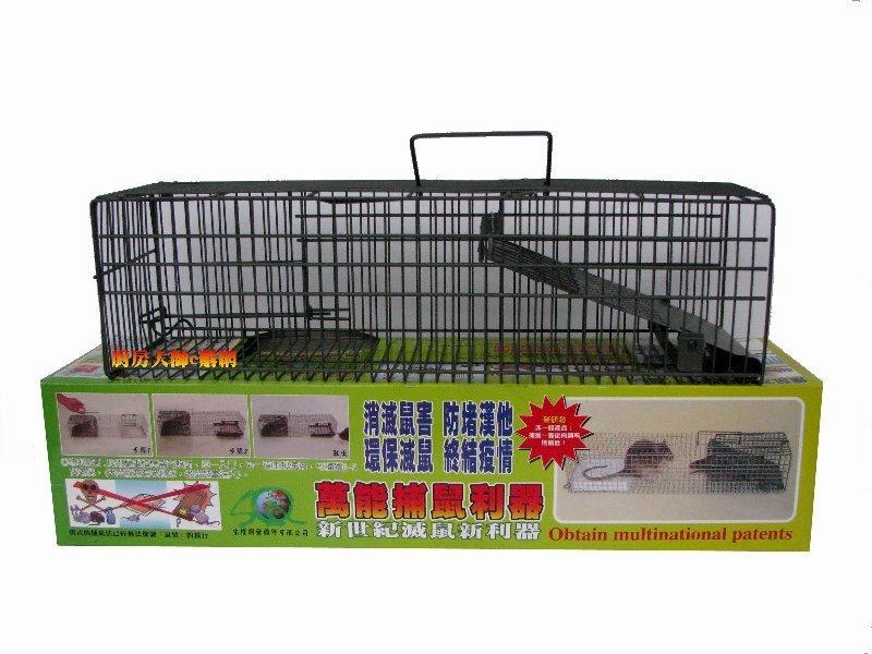 生活大師-專利迷你捕鼠器 捕鼠籠 老鼠籠 -歡迎批發- 下殺:250元 - 露天拍賣