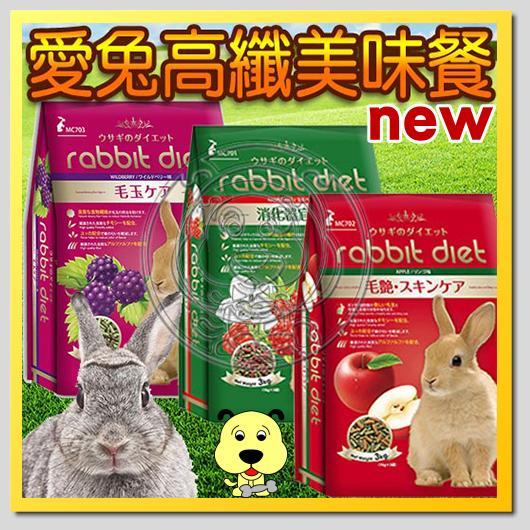 【幸福培菓寵物】MC愛兔美味餐綜合兔飼料-3kg(覆盆莓/蘋果/野莓)特價190元 (買6包就免運) - 露天拍賣