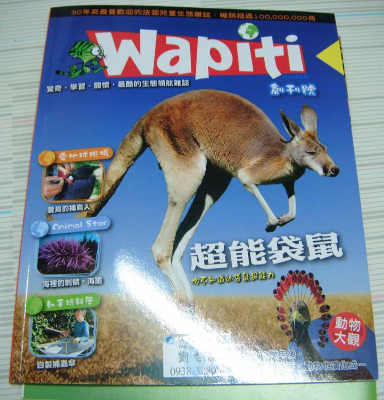 法國最受歡迎的兒童生態雜誌《Wapiti》中文版 出刊了 !!!歡迎mail索創刊號 ! (適小二~小六閱) - 露天拍賣