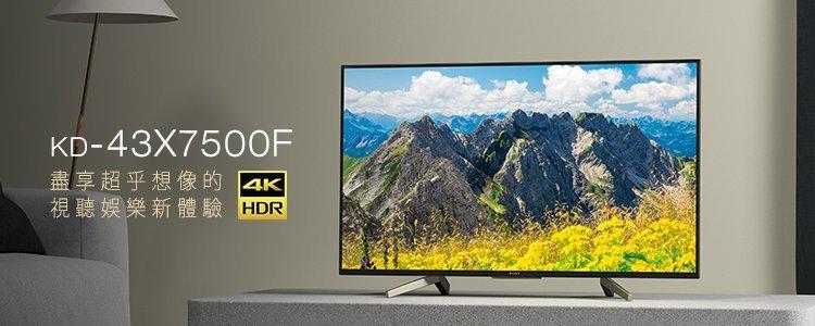 家電大批發 ~SONY 43吋 4K 電視 KD-43X7500F 43吋 聯網液晶電視 最新款 公司貨 北北基當日到 - 露天拍賣