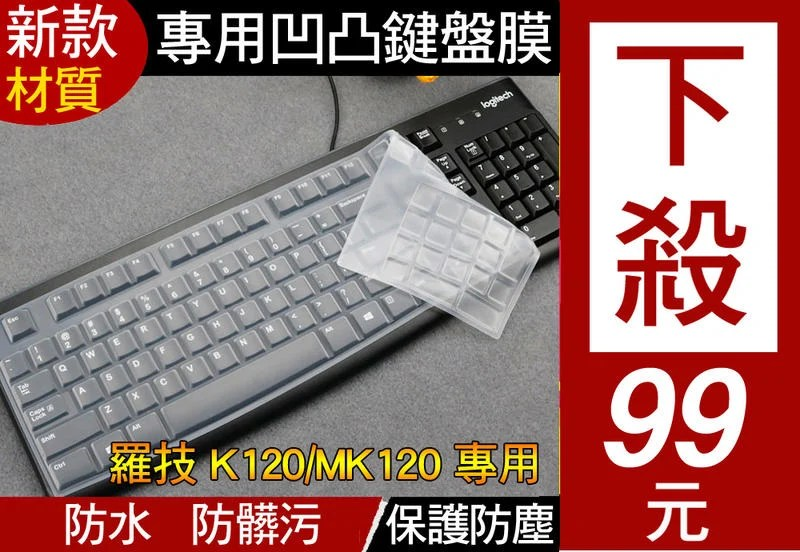 【新款矽膠材質】 羅技 logitech K120 MK120 k120 mk120 鍵盤膜 鍵盤套 鍵盤保護膜 - 露天拍賣