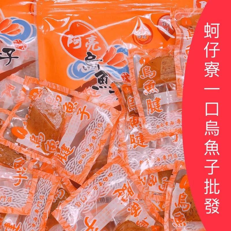 [蚵仔寮一口烏魚子批發](熟食)大塊一口烏魚子1包145-150g 8-10小包 | 露天拍賣