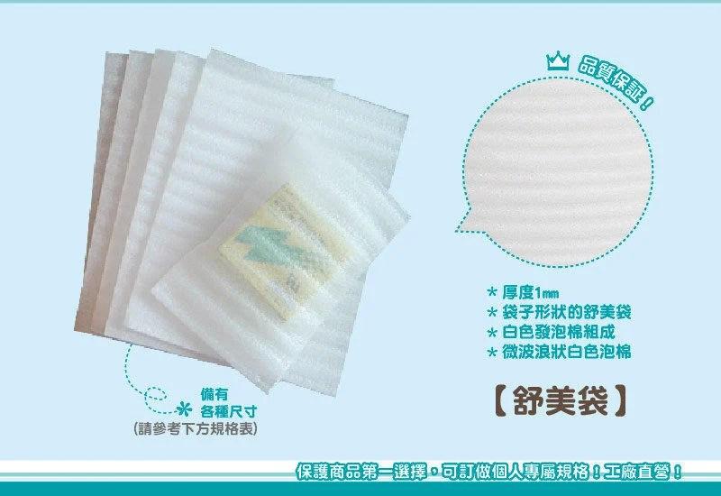 最便宜【白色舒美袋10*21公分.100個】厚度1mm。EPE.舒美袋。各式包裝材料。工廠直營歡迎訂做。適用15K公文封 ...