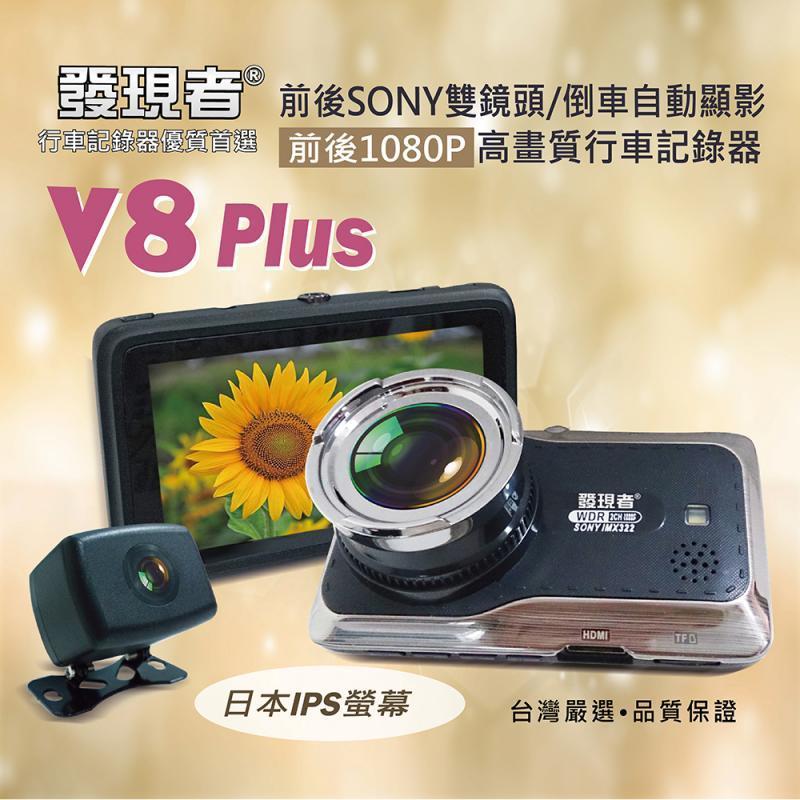 【發現者】V8 plus 前後1080P 雙 SONY鏡頭 倒車顯影 行車記錄器 贈16G卡 - 露天拍賣