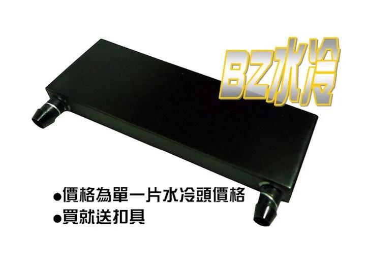 BZ水冷 1240B 水冷頭 致冷晶片用 致冷片 電腦水冷 水族 冷卻機 散熱排 散熱鋁 - 露天拍賣