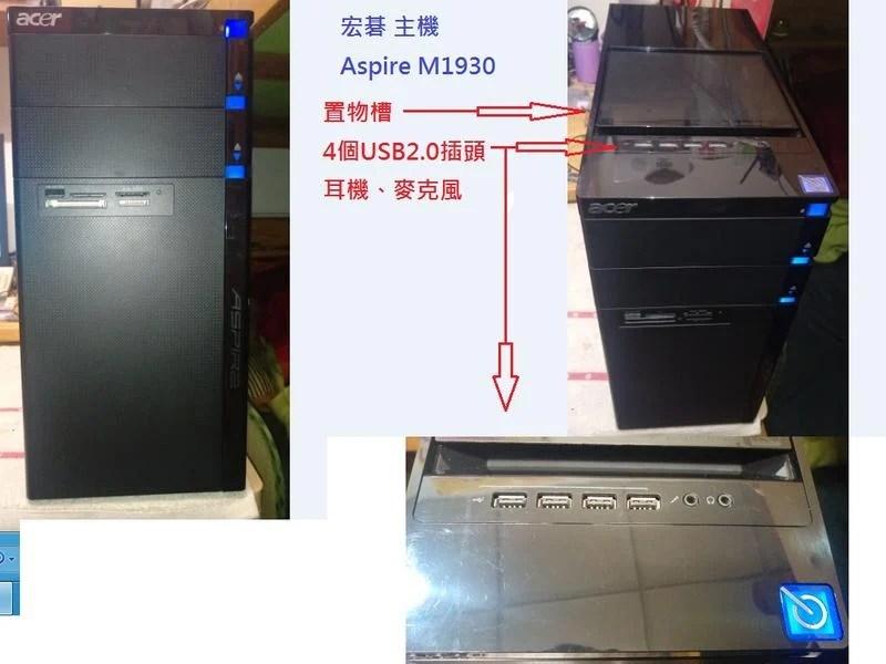 宏碁 Aspire M1930-M39 2核心 主機 - 露天拍賣