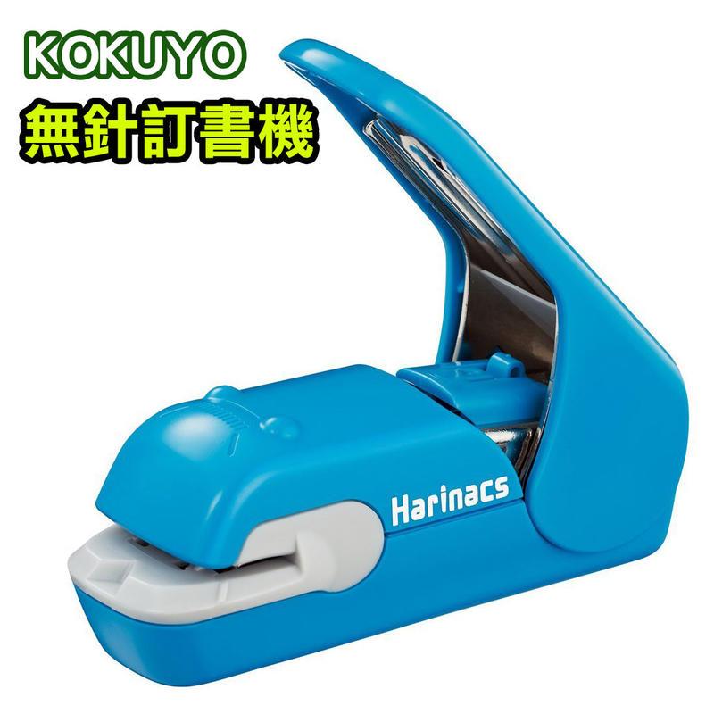 【日貨代購】 日本 KOKUYO 無針訂書機 (藍色) SLN-MPH105 美壓訂書機 無孔 環保 壓痕無針釘書機 - 露天拍賣