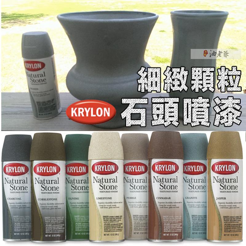KRYLON 細緻顆粒 石頭噴漆 油性 多色 仿石效果 特殊噴漆 質感漆 現貨|油老爺快速出貨 - 露天拍賣