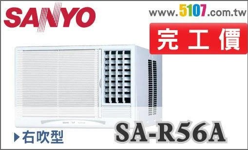 SANYO三洋 右吹式窗型冷氣 ( SA-R56A ) SAR56A (全國首創完工價) - 露天拍賣