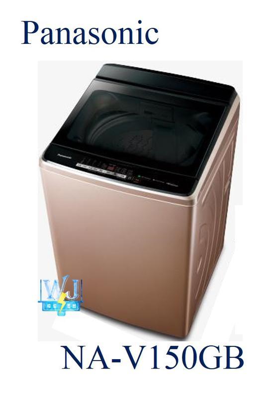 ☆可議價【聊聊享優惠】Panasonic 國際 NA-V150GB/ NAV150GB 直立式變頻洗衣機 溫水洗衣機 - 露天拍賣