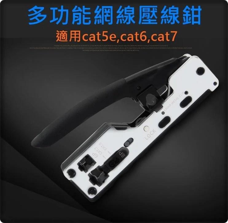 多功能CAT7水晶頭網線壓接鉗燕尾夾CAT5/CAT6/CAT7網路線壓接鉗電話線壓接鉗 - 露天拍賣