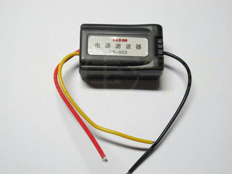 音響濾波器 電源濾波器 電磁干擾過濾器 消除汽車音響 雜音 電流聲 引擎聲 大聲公 MP5 數位電視 - 露天拍賣
