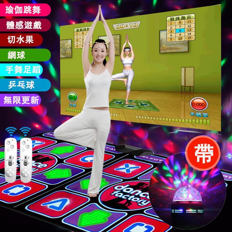 新品發光雙人跳舞毯電視電腦兩用瑜伽無線體感遊戲加厚家用跳舞機遊戲升級至62款 節奏發光 矽膠按摩 - 露天 ...