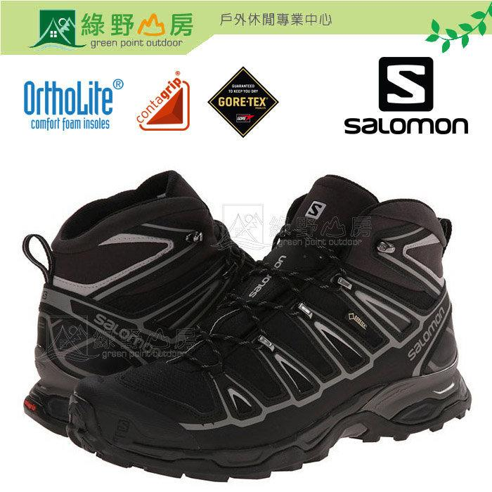 綠野山房》Salomon法國 男 X Ultra Mid 2 GTX 防水健行鞋 中高筒登山 黑/鋁 L37077000 - 露天拍賣