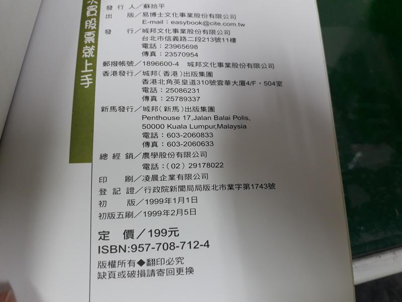 《第一次買股票就上手》ISBN:9577087124 麥田 沈雲驄 無畫記84W - 露天拍賣