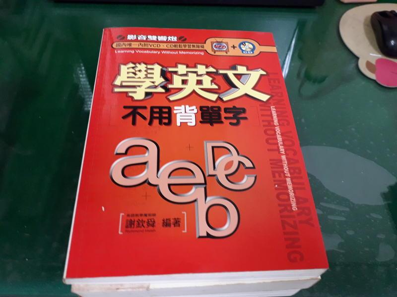 《學英文不用背單字》無光碟 凱信 謝欽舜 無劃記51Q - 露天拍賣