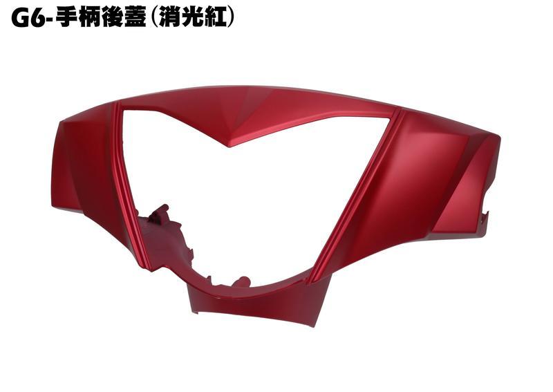 G6-手柄前蓋(消光紅)【正原廠零件、SR30FA、SR30GF、SR30GD、SR30GG、內裝車殼、龍頭蓋大燈頭蓋】 - 露天拍賣