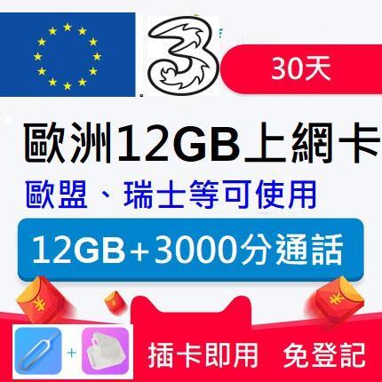 快閃促銷 3UK 30天 全球71國 12GB超大容量 歐洲 美洲 紐澳 東南亞 上網卡 sim卡 4G網卡 | 露天拍賣