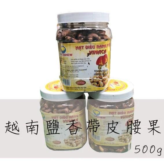 越南腰果 VINA CASHEW鹽香帶皮腰果500g - 露天拍賣