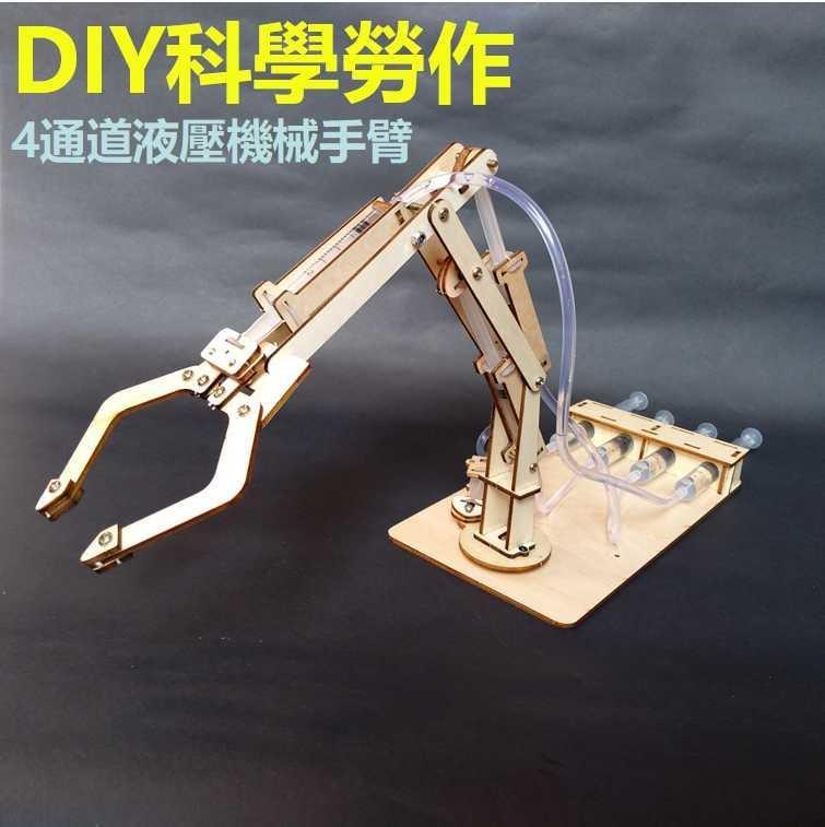 DIY科學勞作 4通道液壓機械手臂 益智 軟管 針筒 - 露天拍賣