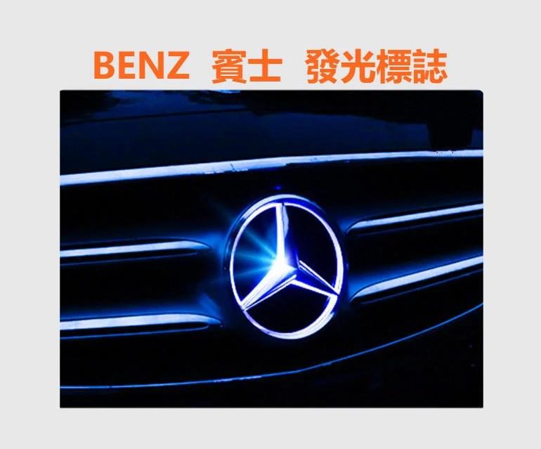 BENZ 賓士 W205 發光 標誌 LOGO 車標 改裝 C200 C250 C300 C43 C63 AMG - 露天拍賣