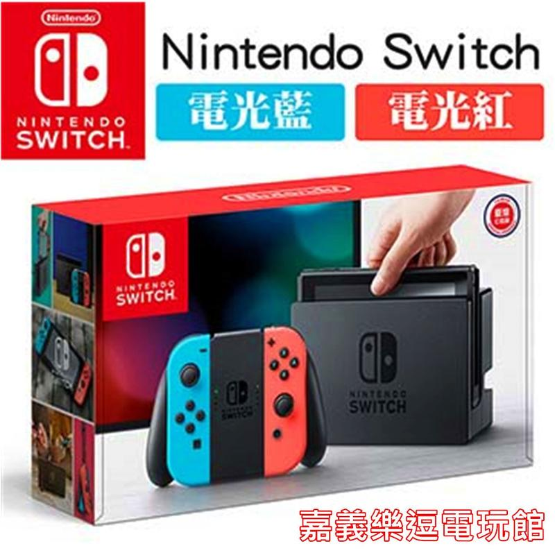 【NS主機】任天堂 Nintendo Switch主機 【特價優惠】 臺灣公司貨1年保固 嘉義樂逗電玩館 - 露天拍賣