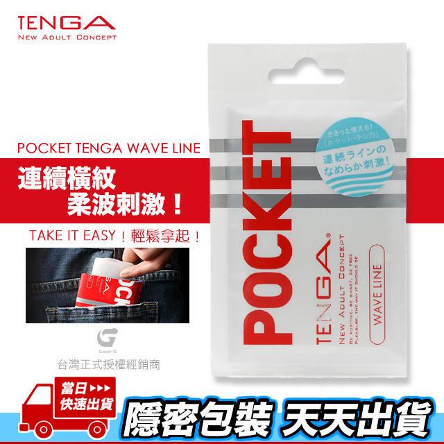 日本TENGA POCKET 超薄口袋型 自慰套 WAVE LINE(白)飛機杯 交換禮物/生日禮物/聖誕禮物 | 露天拍賣