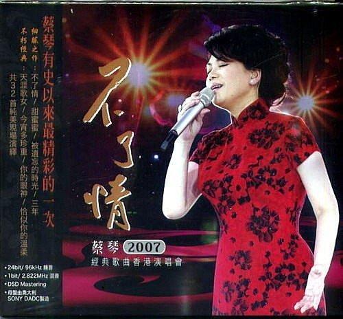 蔡琴 / 不了情 2007經典歌曲香港演唱會 2CD / 1732747 - 露天拍賣