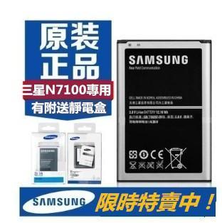 只要評價~三星全新原廠盒裝NOTE2電池 N7100電池 適用於:N7108 N7102 N719 原電 - 露天拍賣