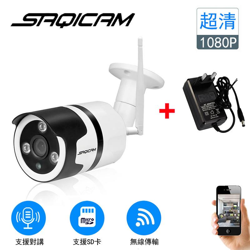Saqicam 升級版無線監視器 1080P WiFi攝影機 雙向音頻 對講 戶外防水 網路手機監控 紅外線夜視 智能 - 露天拍賣