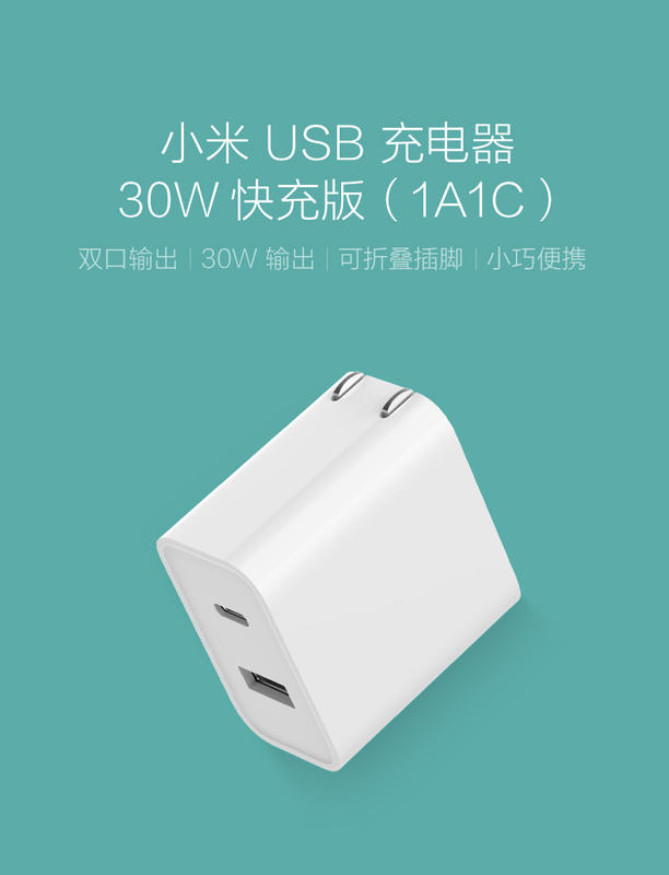 小米USB充電器(1A1C)30W快充版(Type A+C)【臺灣現貨/保固】 小米原裝正品 - 露天拍賣