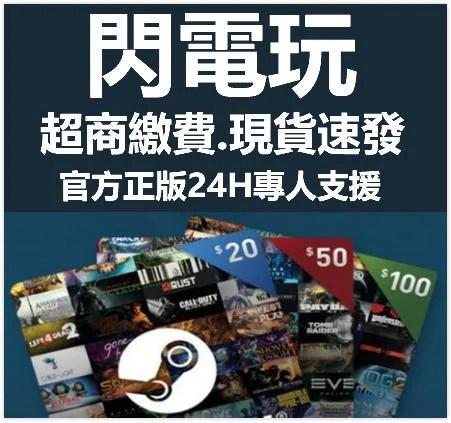 【閃電玩】買送遊戲Steam錢包序號20美元50美金100美元5美金 蒸氣卡Gift Card爭氣卡儲值卡官方正版實體卡 - 露天拍賣