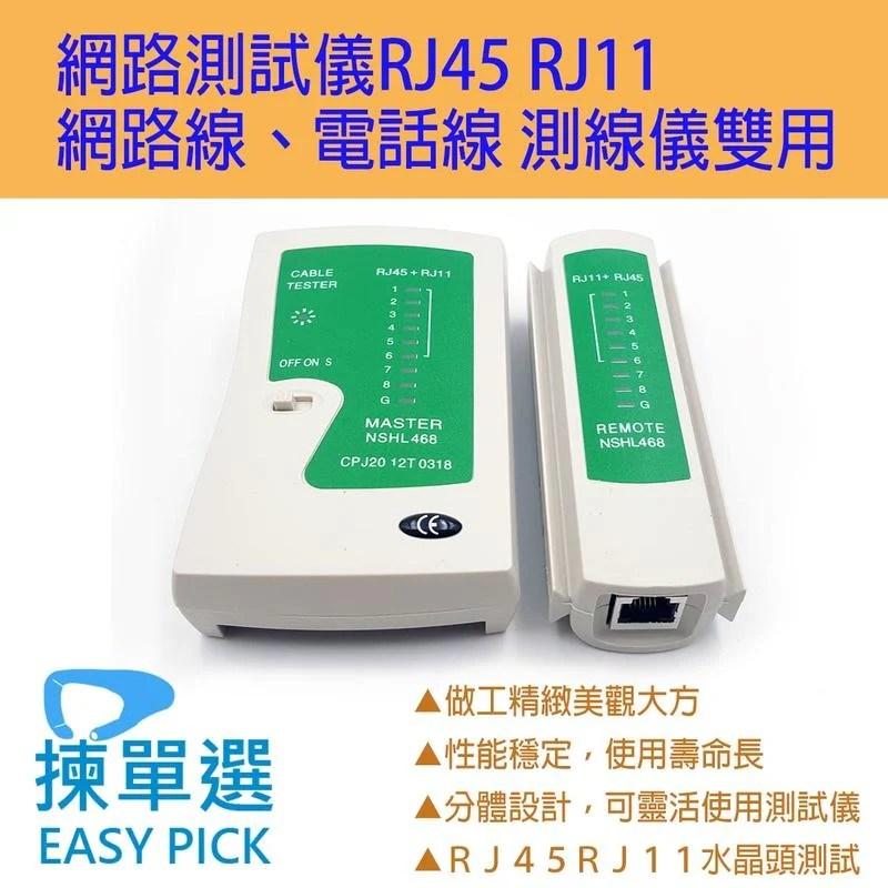 網路測試儀 RJ45 RJ11 網路線 電話線 測線儀 雙用 連線測試器 網路線測試 通話測試 連結測試器 送皮套 - 露天拍賣