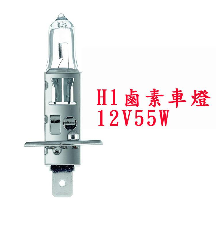 鹵素燈泡 H1 12V 55W (H1 H3 H7 H8 H11 9005 9006) 轎車/機車/貨車/卡車用(現貨) | 露天拍賣