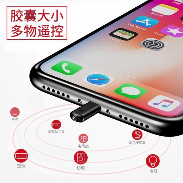 手機紅外線發射器多功能遙控器精靈配件iphone蘋果X遙控頭智能8防塵塞7 plus華為小米『時光軌跡』 | 露天拍賣