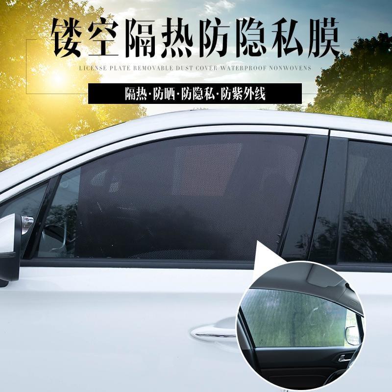 【汽車百貨】汽車遮陽擋車窗防曬隔熱靜電貼膜可升降玻璃遮陽簾黑色太陽擋用品 - 露天拍賣