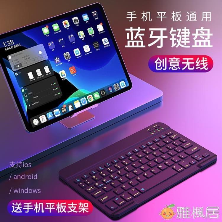 限時特惠八折無線藍芽鍵盤ipad鍵盤滑鼠套裝手機ipad/pro/air3蘋果mini5迷你超薄華為m6平板小鍵盤通用 - 露天拍賣