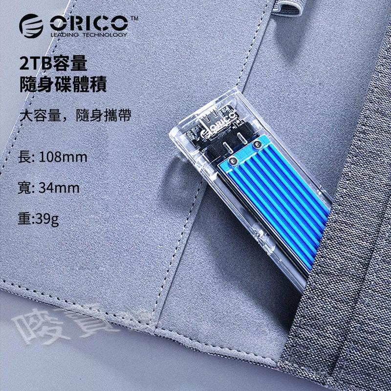 ORICO NAVE M.2 SSD 硬碟外接盒(TCM2-C3) - 露天拍賣