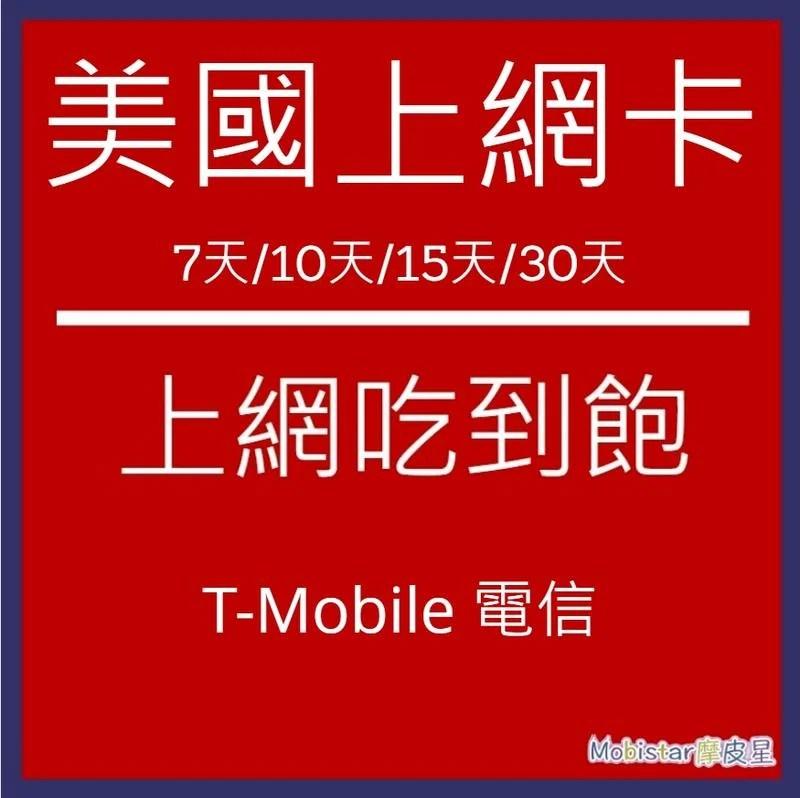 美國 加拿大網卡7天10天15天30天 美國SIM卡 美國網 吃到飽 4G不降速 T-Mobile 美國上網卡 美國網卡 - 露天拍賣