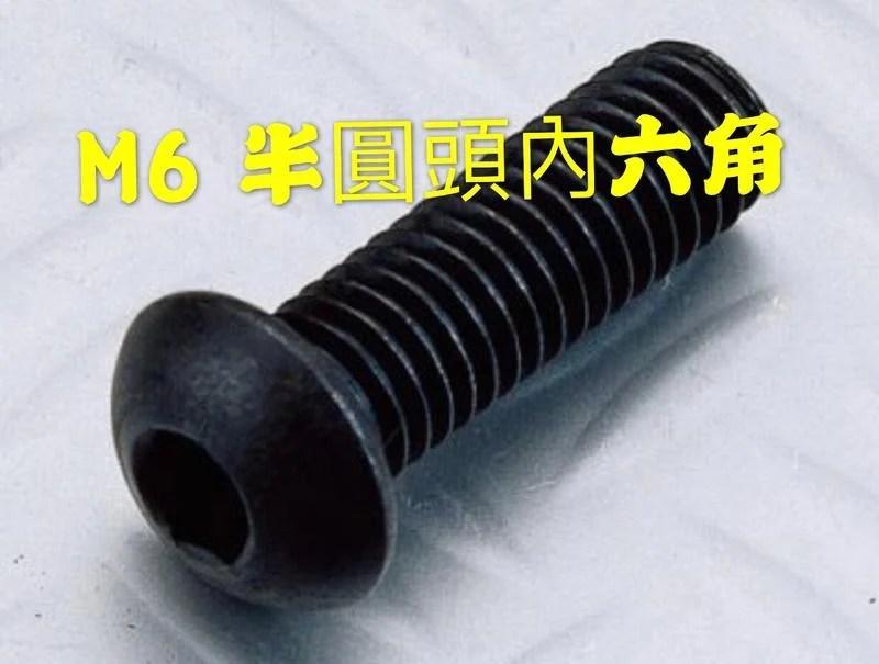 《內六角螺絲》M6 M8 公制 半圓頭 半丸頭 內六角螺絲 - 露天拍賣