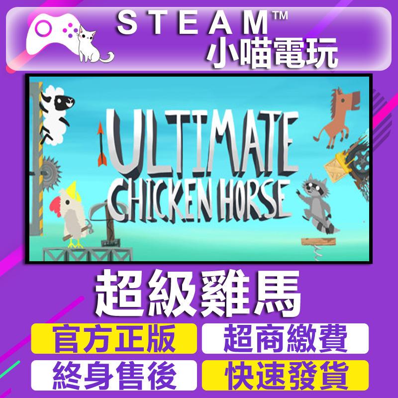 【小喵電玩】Steam 超級雞馬 Ultimate Chicken Horse 超商送遊戲 火速發 PC數位版   露天拍賣