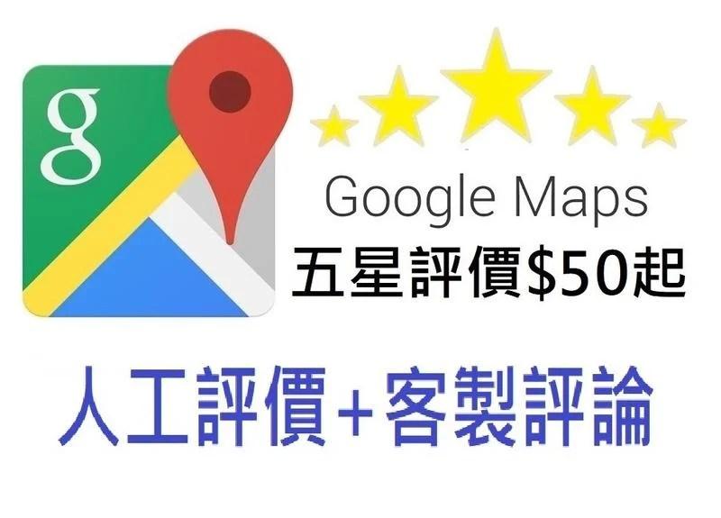 Google地圖商店商家五星評價帶文字評論 衝人氣好評 google map 五星評價帶文字評論 衝人氣好評 - 露天拍賣