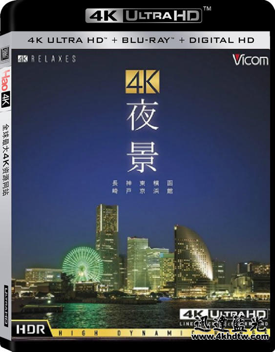 4K UHD藍光影片4K0228-夜景 2016 日本風景紀錄片 - 露天拍賣
