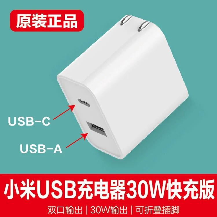 小米USB充電器30W快充版(1A1C)支持多種機型智能快充 QC/PD充電協議 - 露天拍賣
