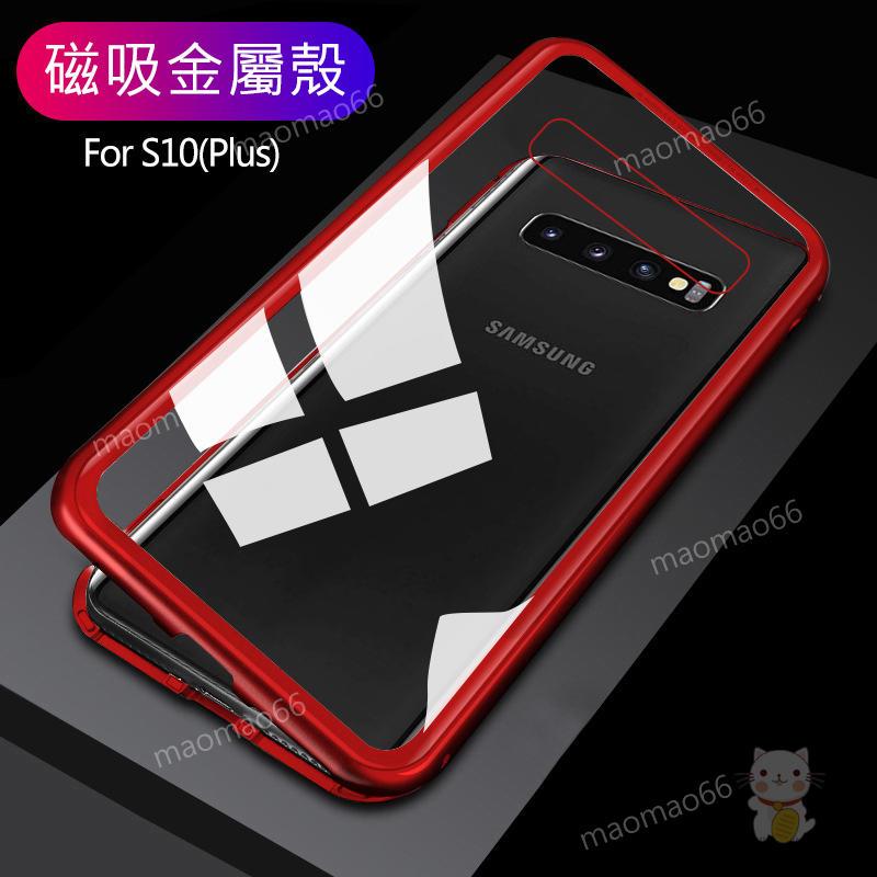 磁吸式金屬防刮殼三星S10 S10+ S10e A8s A20 A30 A50 A70手機殼保護殼套單面玻璃背板萬磁王 - 露天拍賣